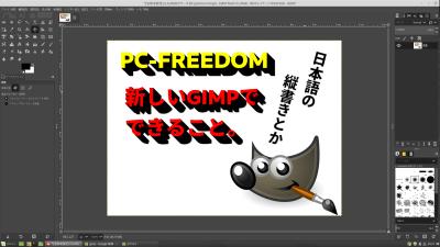 GIMP 2.10.6 から縦書きがサポート