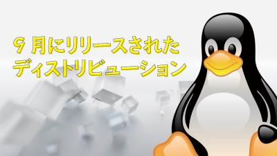 9月にリリースされた Linux & BSD