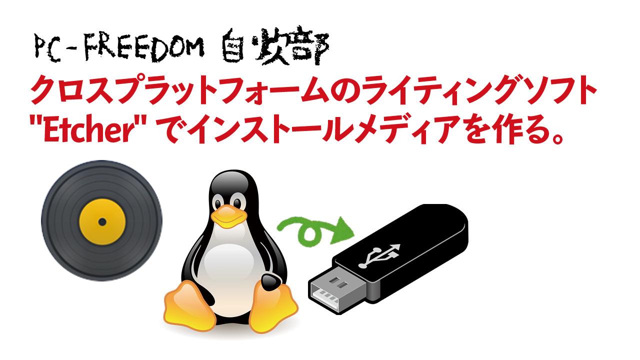 Etcher で Linux のインストールメディアを作る。