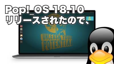 Pop!_OS 18.10 がリリースされたので、