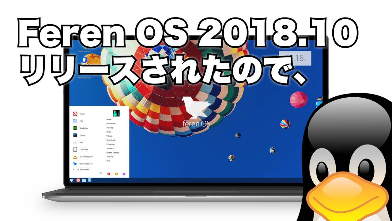 Feren OS 2018 October Snapshot がリリースされたので、