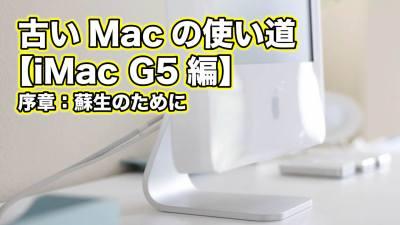 古い Mac の使い道【 iMac G5 編】序章:蘇生のために