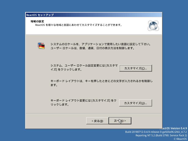 ReactOS 0.4.10 がリリースされたので、