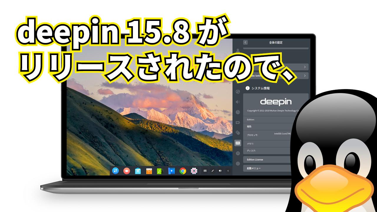 deepin 15.8 がリリースされたので、