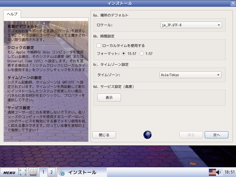 超軽量LinuxディストリビューションantiXをインストールしてみた