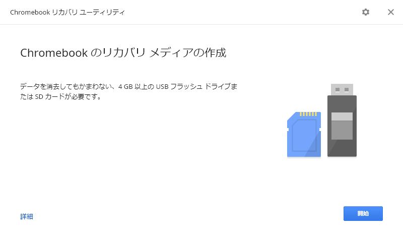 Chromebook リカバリーユーティリティ