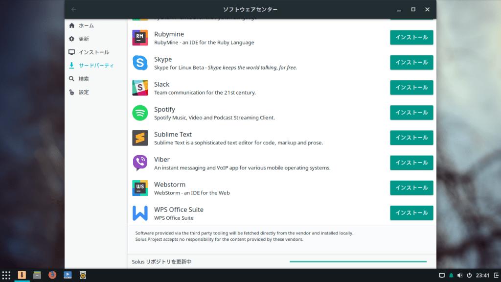 独自系 Linux の Solus をインストールしてみた。