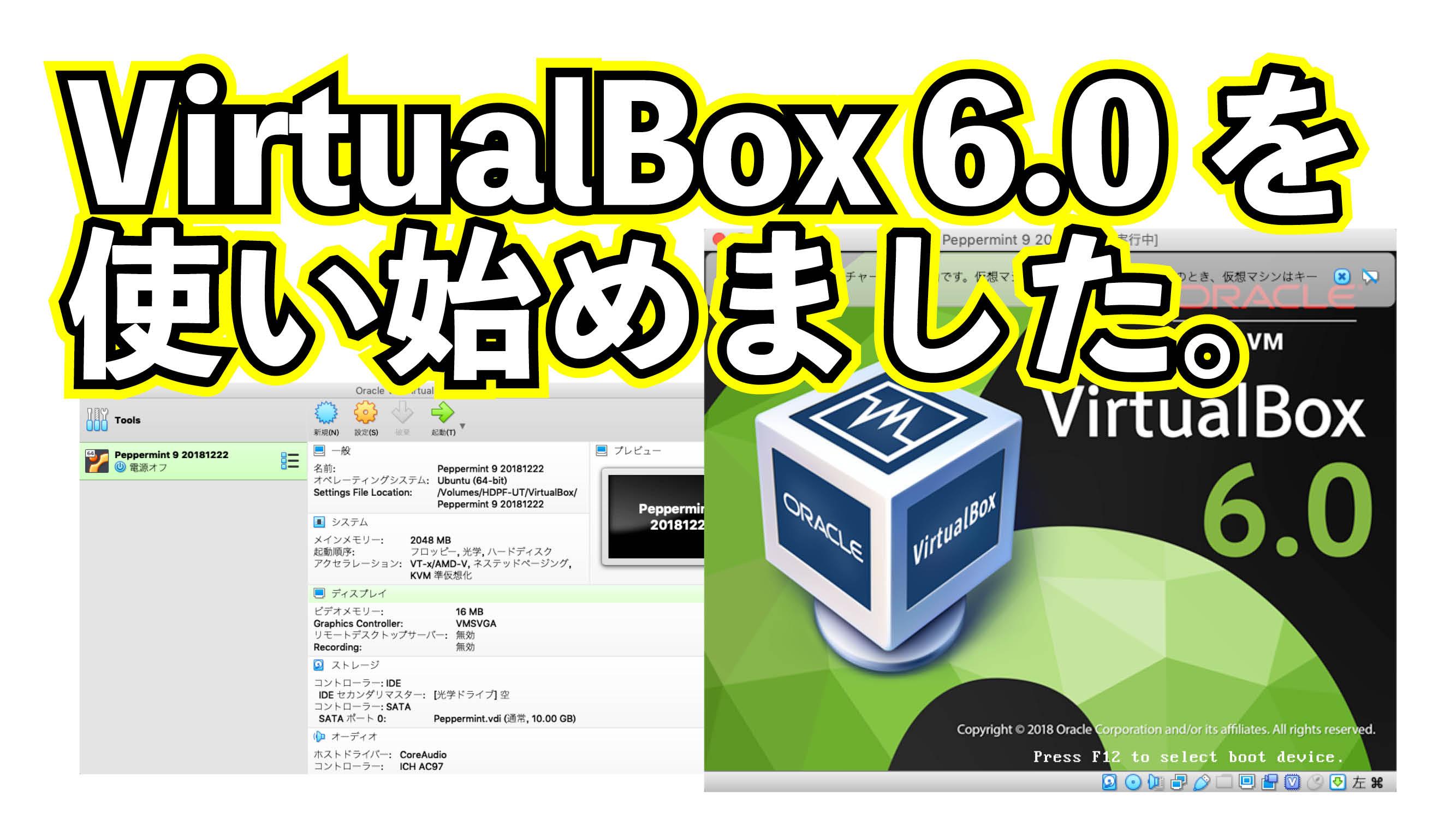virtualbox 6.0 を使い始めました