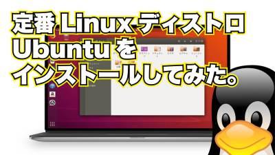 定番 Linux ディストロ Ubuntu をインストールしてみた。