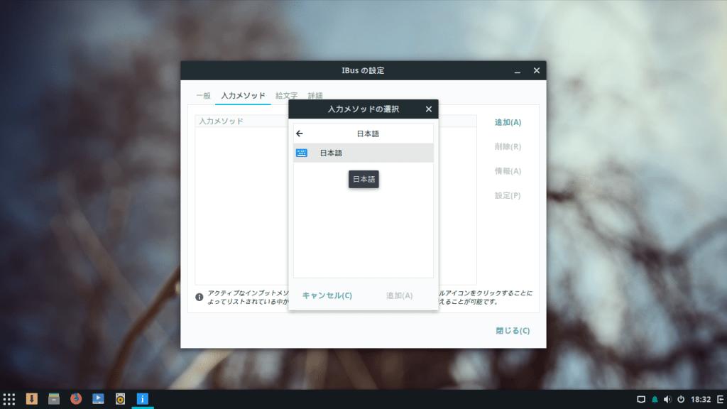 独自系 Linux Solus の日本語入力環境を整える。