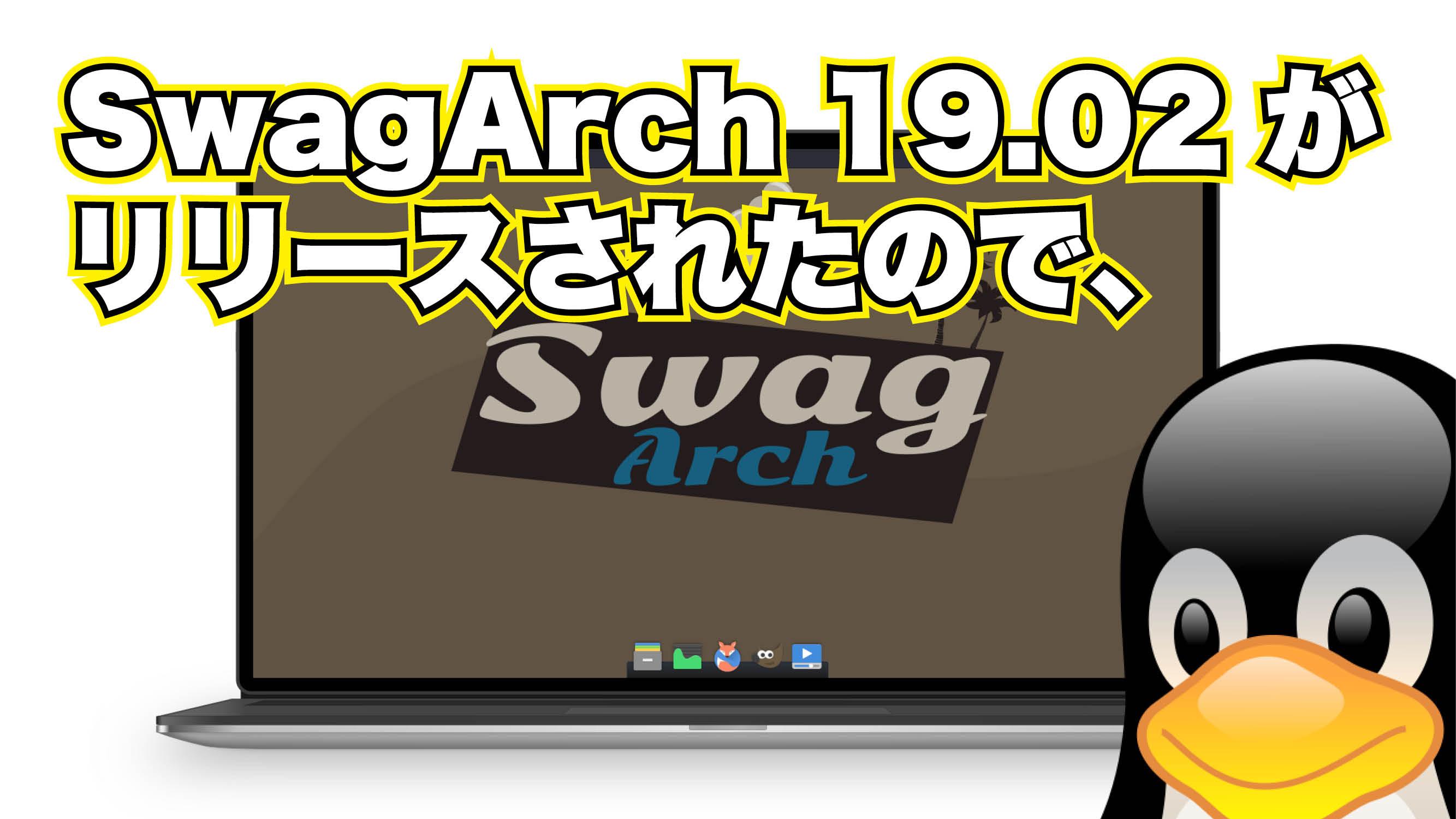 SwagArch 19.02 がリリースされたので、