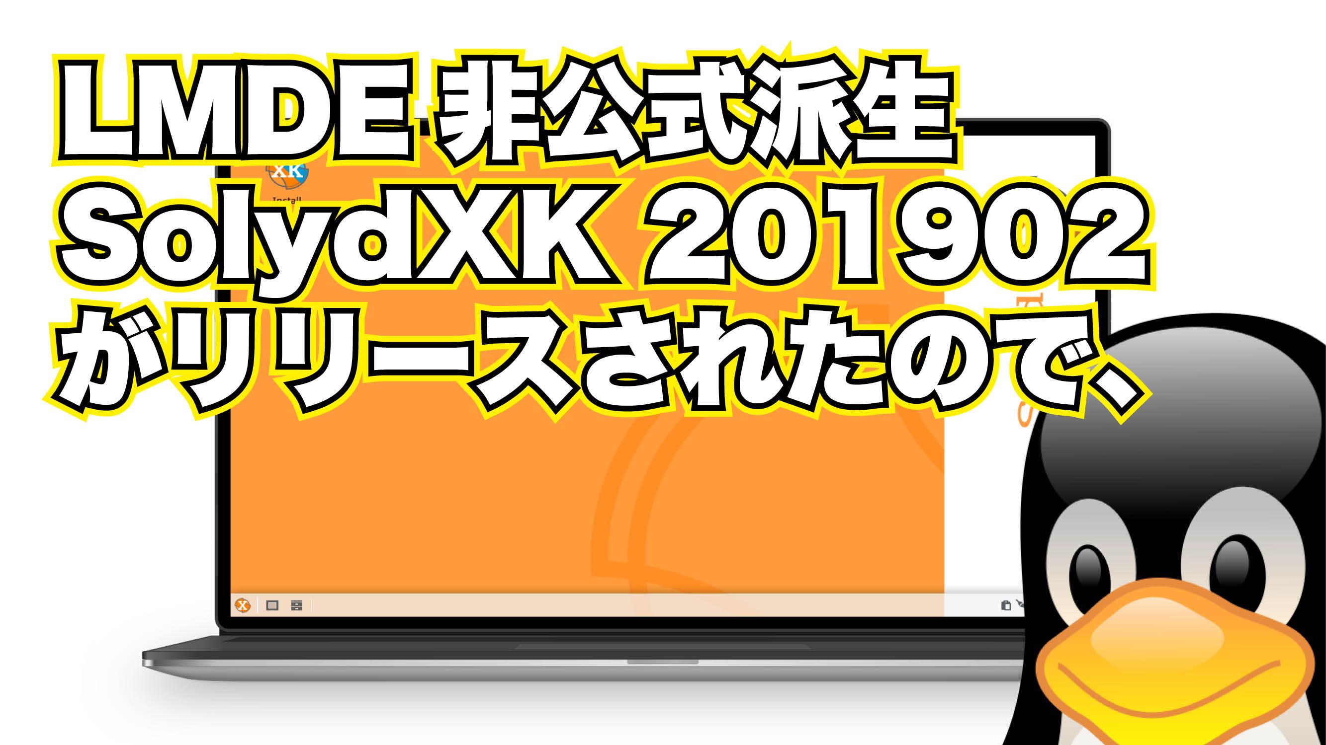 Linux Mint の非公式派生 SolydXK 201902 がリリースされたので、
