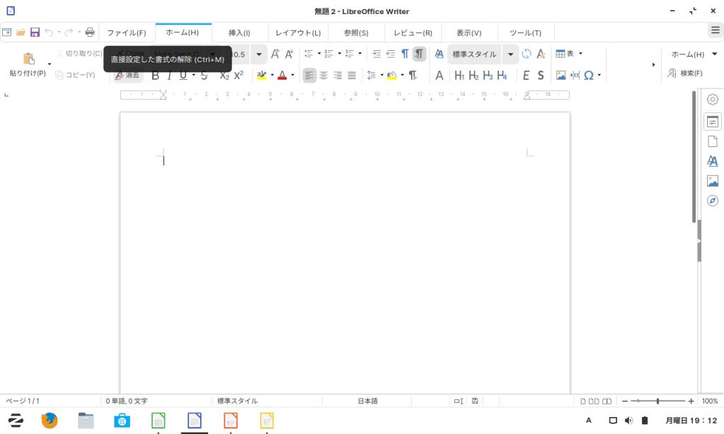 LibreOffice 6.2.2 をのぞいてみた。