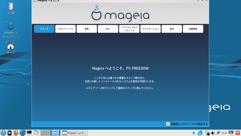 パリの魔術 Linux Mageia 7 Beta 3 がリリースされたので、