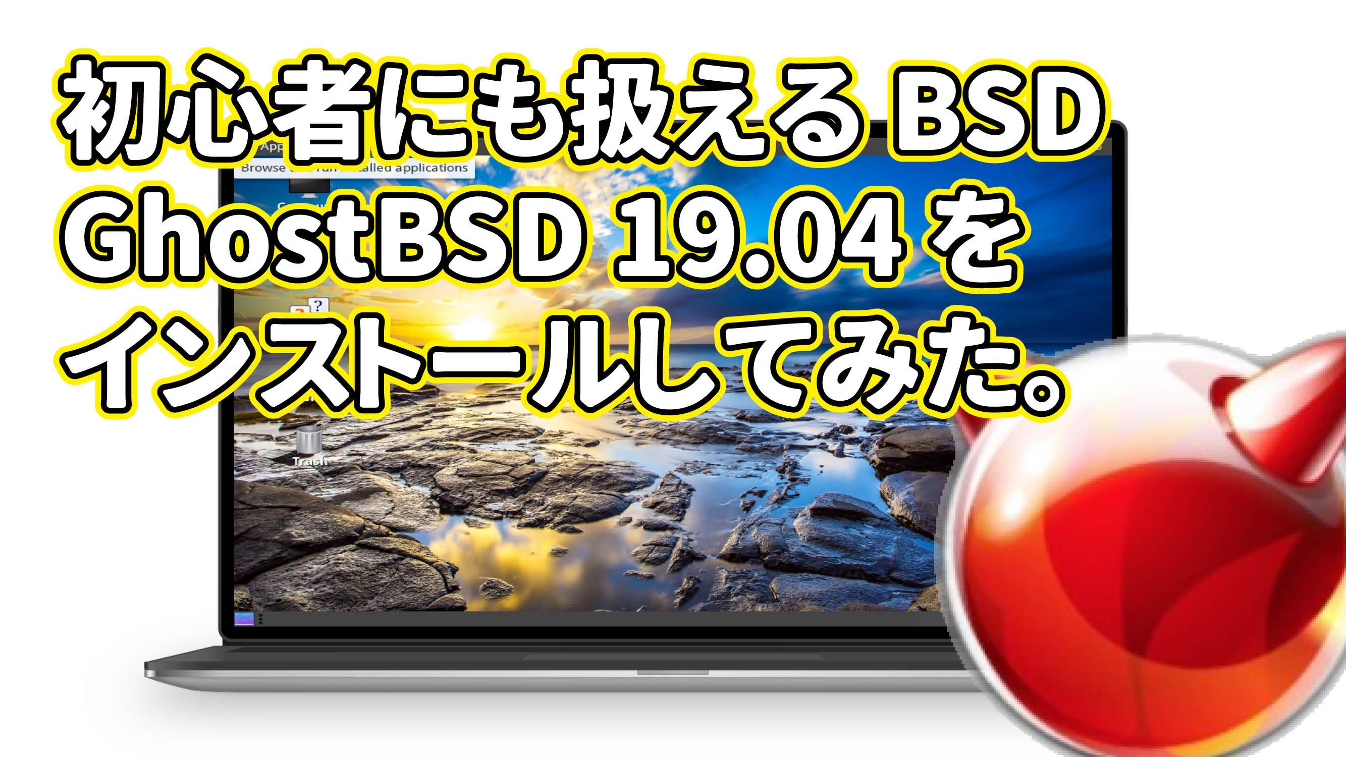 初心者にも扱えるBSD GhostBSD 19.04 を インストールしてみた。
