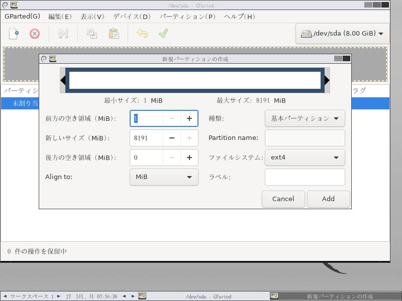 手軽にパーティション編集できる GParted Live 1.0.0-beta1-2 を使ってみよう