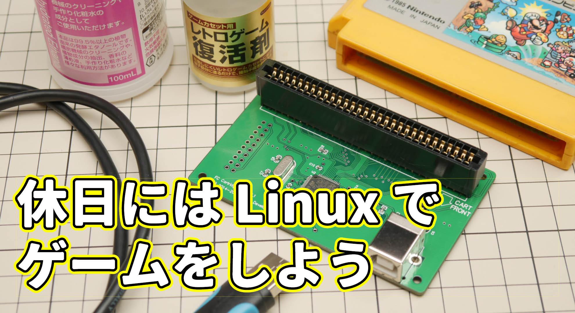 休日には Linux でゲームをしよう。
