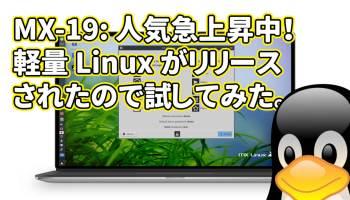MX-19: 人気急上昇中!軽量 Linux がリリースされたので試してみた。