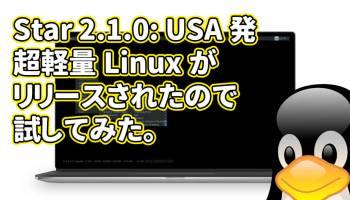Star 2.1.0: USA発Debian系の超軽量Linuxがリリースされたので試してみた。