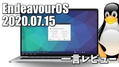 一言レビュー: EndeavourOS 2020.07.15