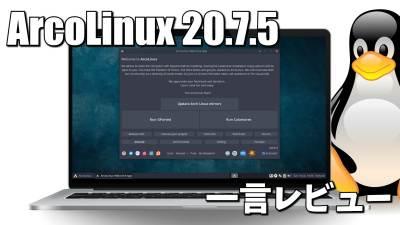 一言レビュー:ArcoLinux 20.7.5