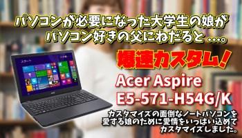 Acer Aspire E5-571-H54G/K: カスタマイズの面倒なノートPCを娘のために愛情込めてカスタマイズしました。
