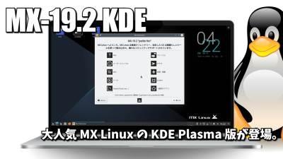 MX-19.2 KDE: 大人気 MX Linux の KDE Plasma 版が登場。