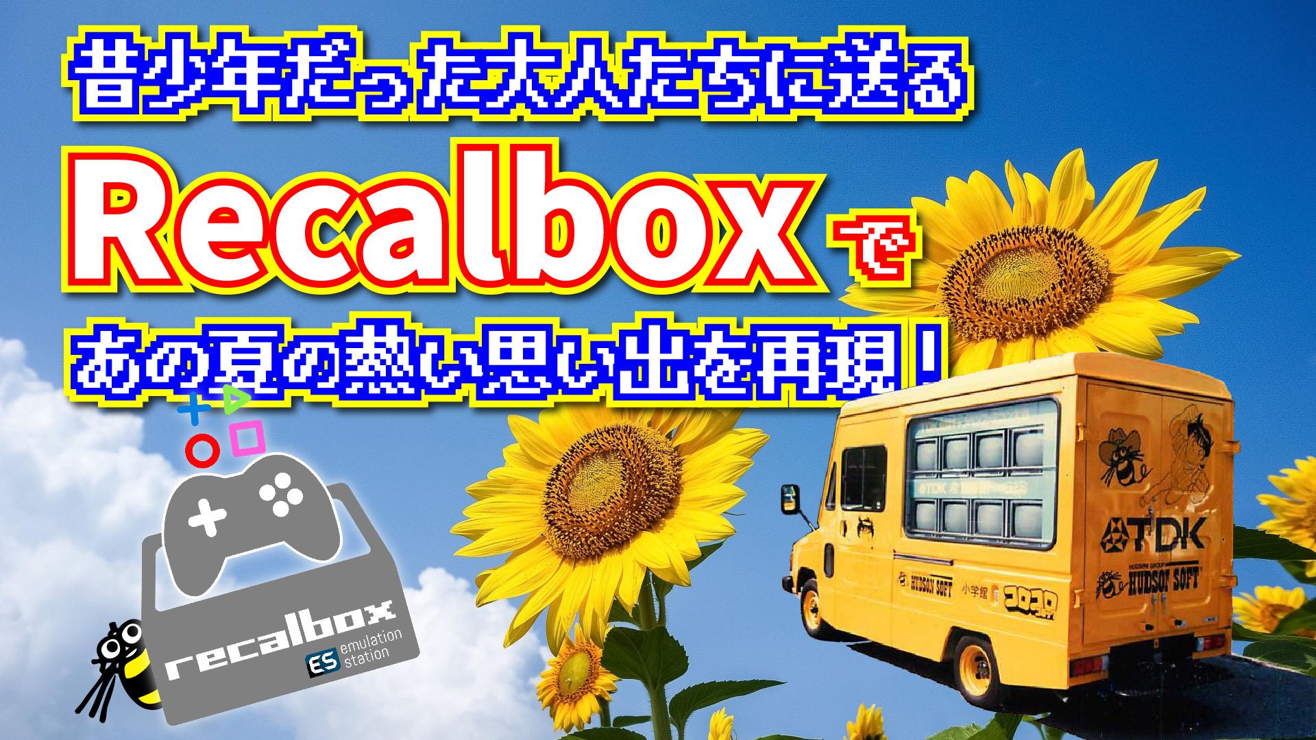 Recalbox で再現する熱い夏のイベント!ゲーム少年だったあなたにこそ伝えたい Linux ベースのエミュレータ!