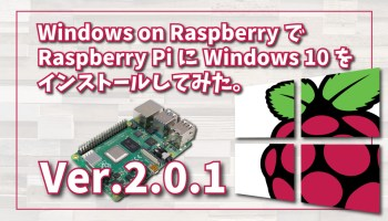 Windows on Raspberry で Raspberry Pi に Windows 10 をインストールしてみた。Ver. 2.0.1Windows on Raspberry で Raspberry Pi に Windows 10 をインストールしてみた。Ver. 2.0.1