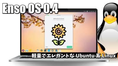 Enso OS 0.4: エレガントで軽量・高速な Ubuntu 系 Linux がリリースされたので試してみた。