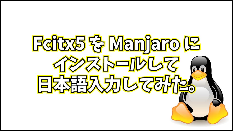 Fcitx5 を Manjaro にインストールして日本語入力してみた。