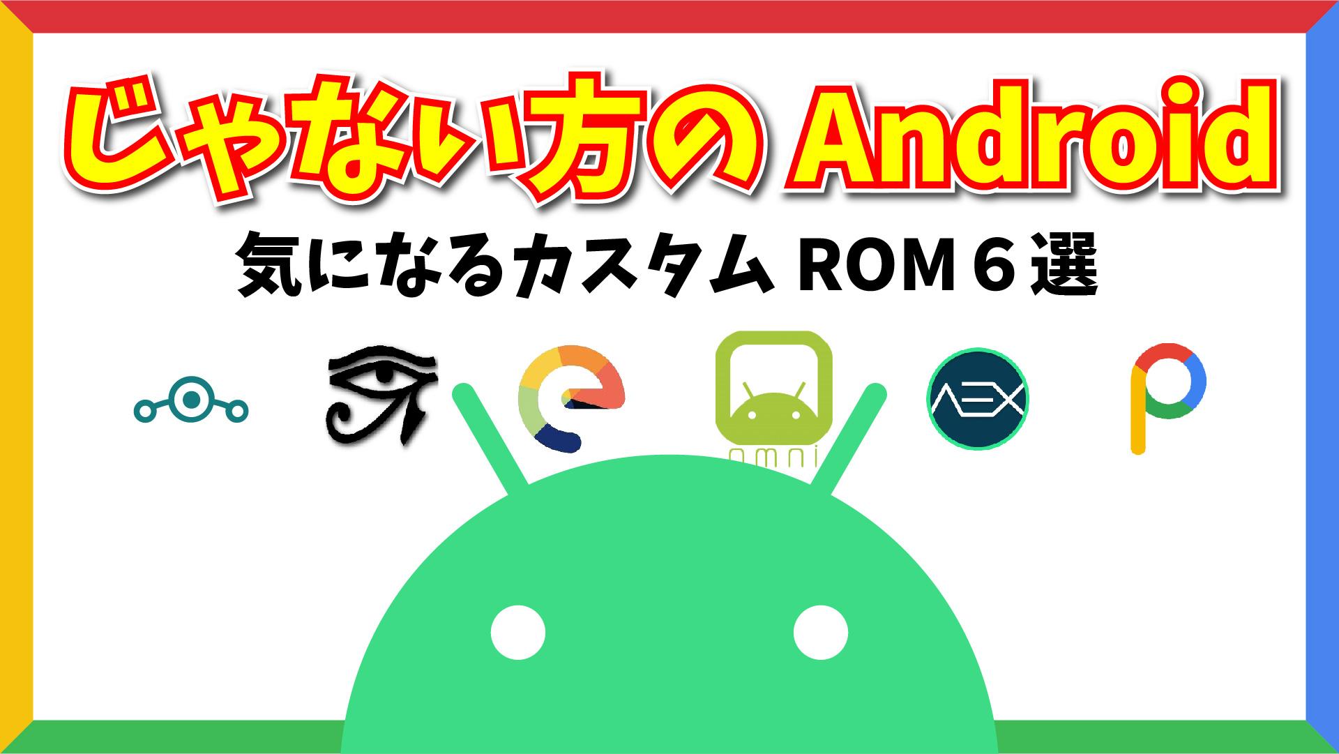 じゃない方の Android: 気になるおすすめカスタム ROM 6選。