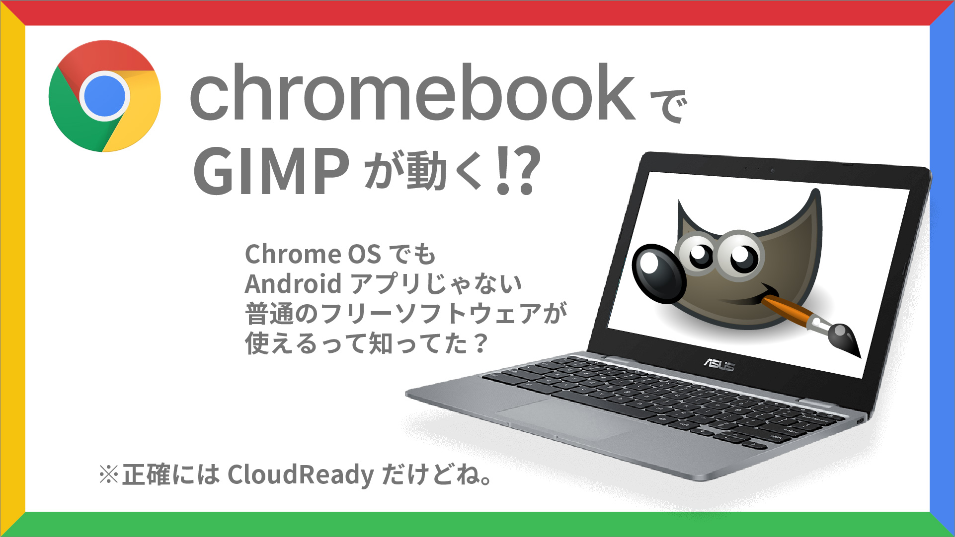 インストール chrome os Windows PCにCloudReadyをインストールしてChromebookとして再利用する