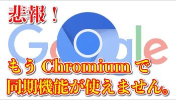 【悲報!】もう Chromium で同期機能が使えません。