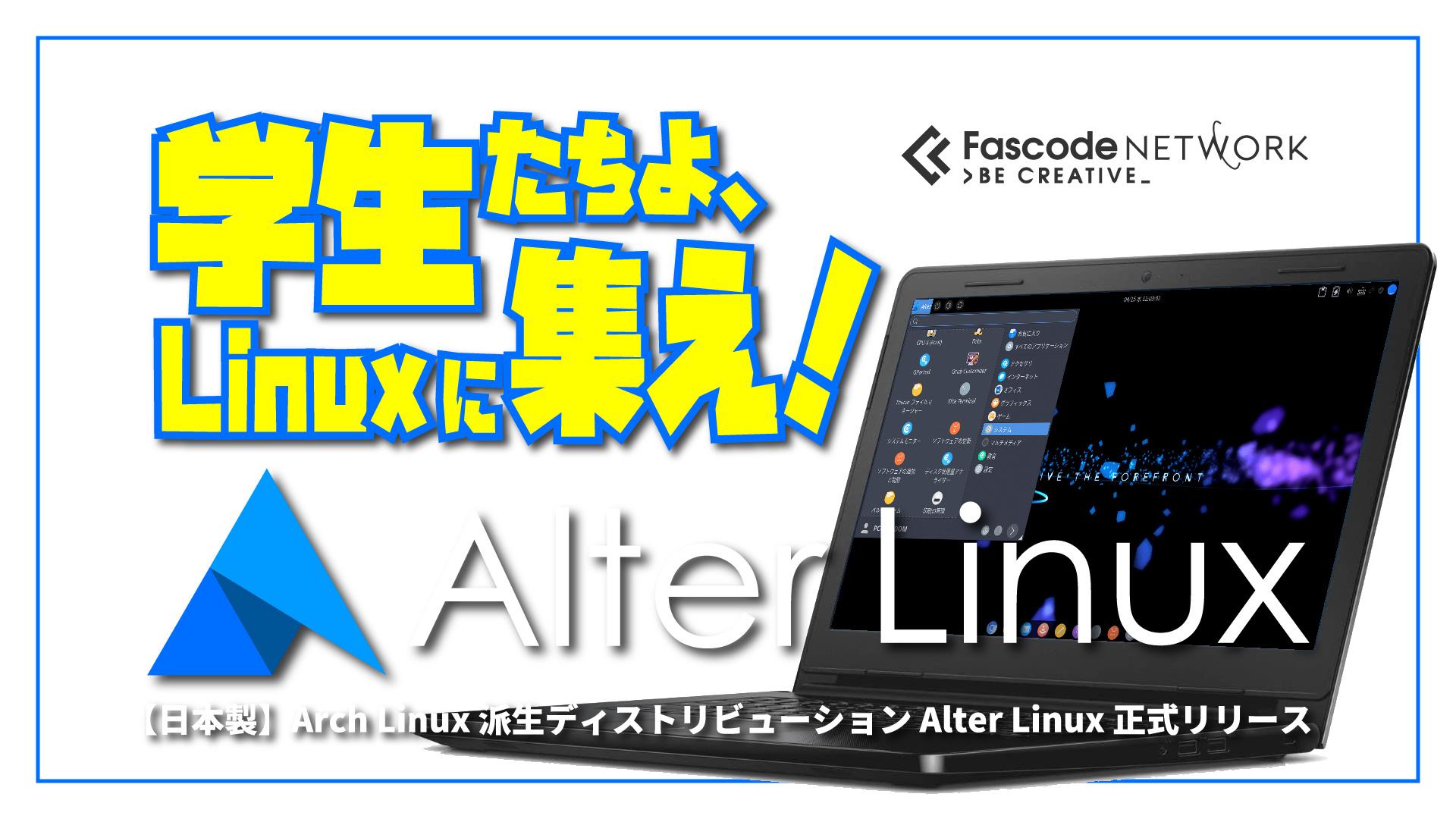 【日本製】Arch Linux 派生ディストリビューション Alter Linux 正式リリース ~学生たちよ、Linux に集え!~