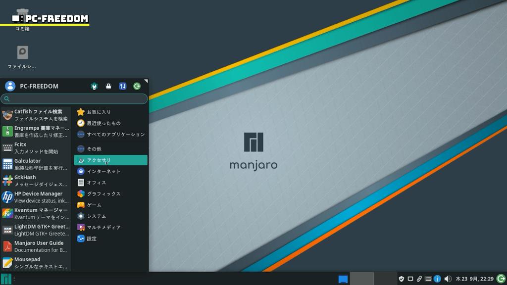 【Manjaro ってなんじゃろ?】Arch Linux 派生の初心者向け Linux ディストリビューションをざっくり紹介してみます。