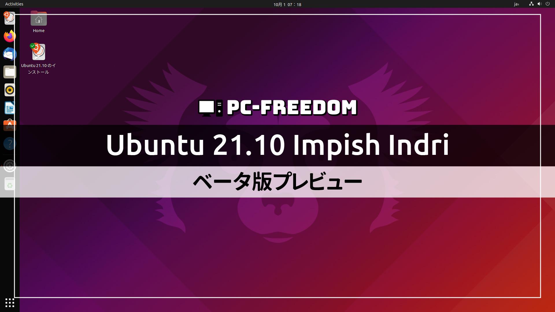 【緊急プレビュー!】Ubuntu 21.10 Beta が公開されていたのでチェックしてみました。
