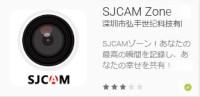 SJCAM Zone アップデートが直ぐにあったのか