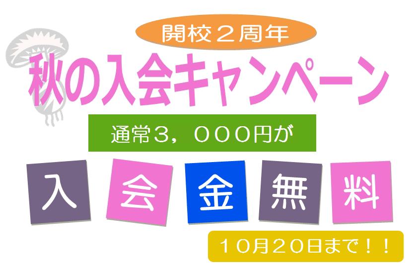 入会金無料 10月20日迄