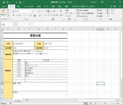 Excelで報告書