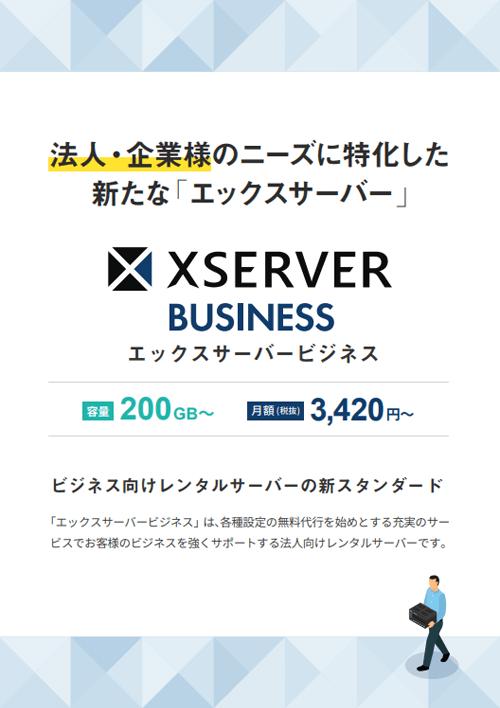 法人・企業 向けレンタルサーバー