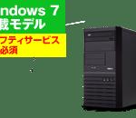 Magnate IM 限定特価 Windows 7 モデル 価格