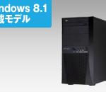 2015年9月モデルGALLERIA ファイナルファンタジー XIV: 新生エオルゼア 推奨パソコン DMスペック