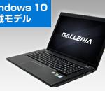 2016年7月モデルGALLERIA QSF960HE (ガレリア QSF960HE)スペック