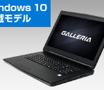 GALLERIA QSF970HGS (ガレリア QSF970HGS) 価格