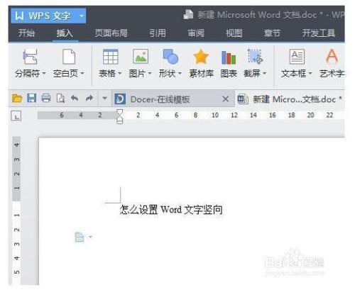 2003版本word怎么設置文字方向 - 電腦教程