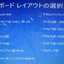 図3:キーボードレイアウトの選択で、Microsoft IMEをクリック