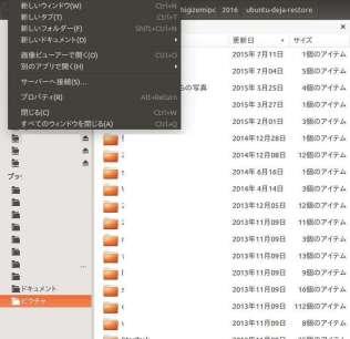図3:削除されたファイルがあったディレクトリを開き、ファイルをクリックしたところ。「消去したファイルを復元」がない。