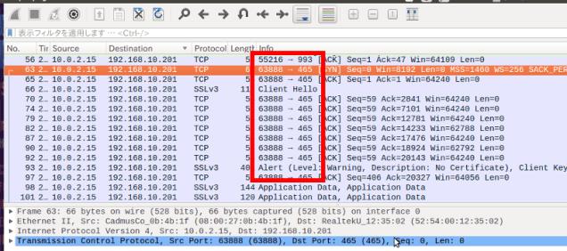 図2:受信はIMAPSなので993が送信はSMTPSなので465が利用されていることがわかりますね。
