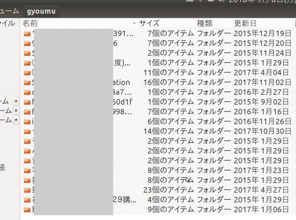 5-2-1:ディレクトリgyoumuにデータが復旧された。